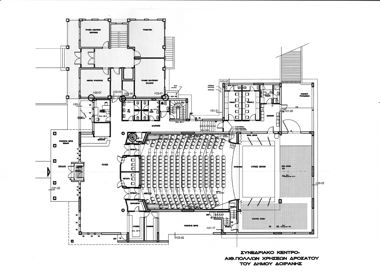 Φωτογραφίες έργων - Architectural Portfolio Multi-use hall, Doirani, Greece -special study of theater design